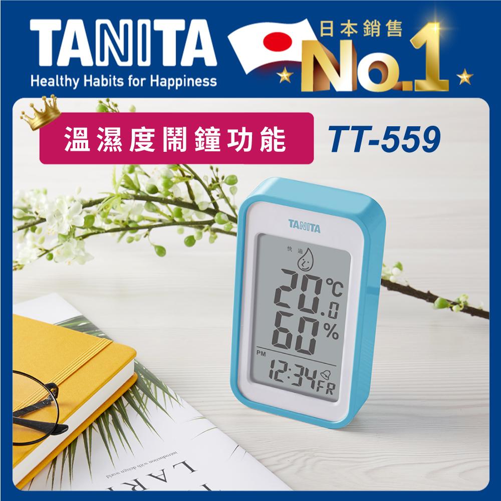 日本TANITA溫濕度電子時鐘(有鬧鐘功能)559-藍-台灣公司貨