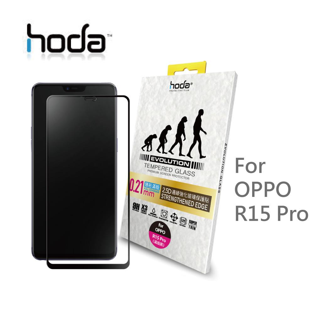 HODA OPPO R15 Pro 2.5D隱形進化版邊緣強化滿版 9H鋼化玻璃保護貼 0.21mm -黑色