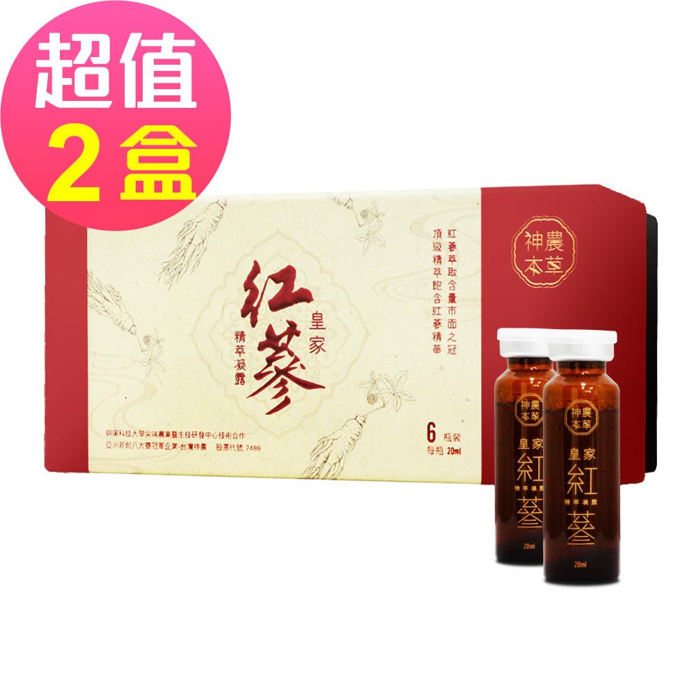 即期品 神農本草 皇家紅蔘精萃凝露禮盒x2盒 (12瓶/盒) 2020/07/31到期