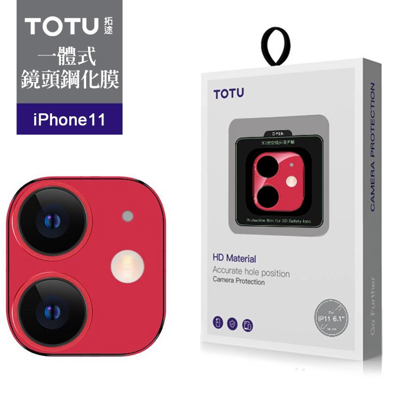 【TOTU台灣官方】iPhone11鏡頭貼鋼化膜保護貼鋁合金一體式 i11 6.1吋 鎧甲系列 紅色
