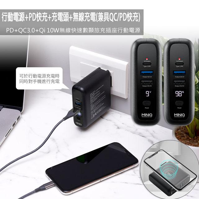 【MINIQ】數位顯示行動電源+PD快充+充電頭+無線充電(兼具QC/PD快充)台灣製造