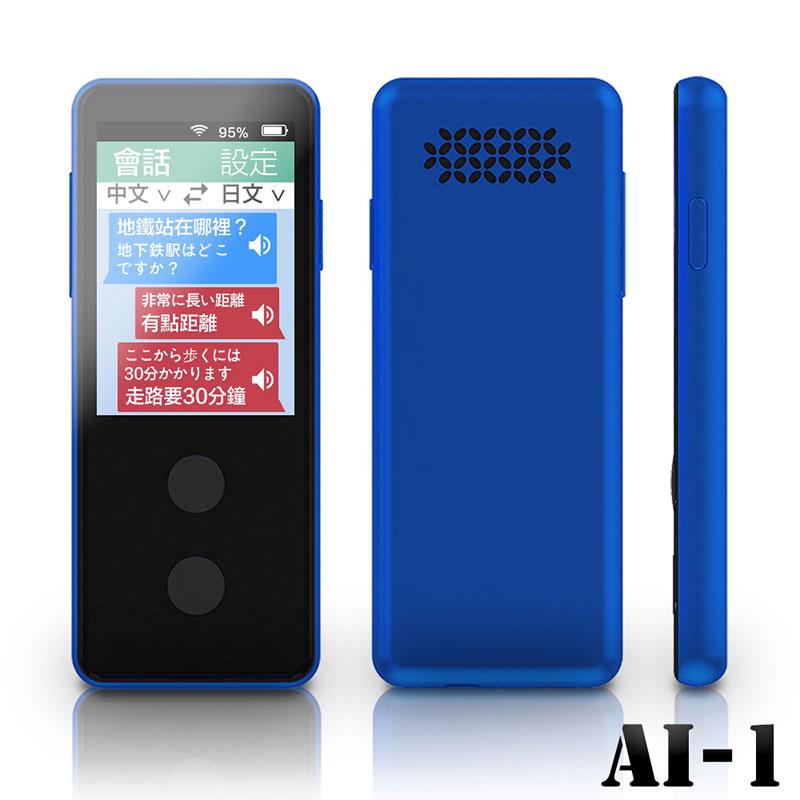 【U-ta】AI智能口譯即時雙向翻譯機AI-1(公司貨)藍色