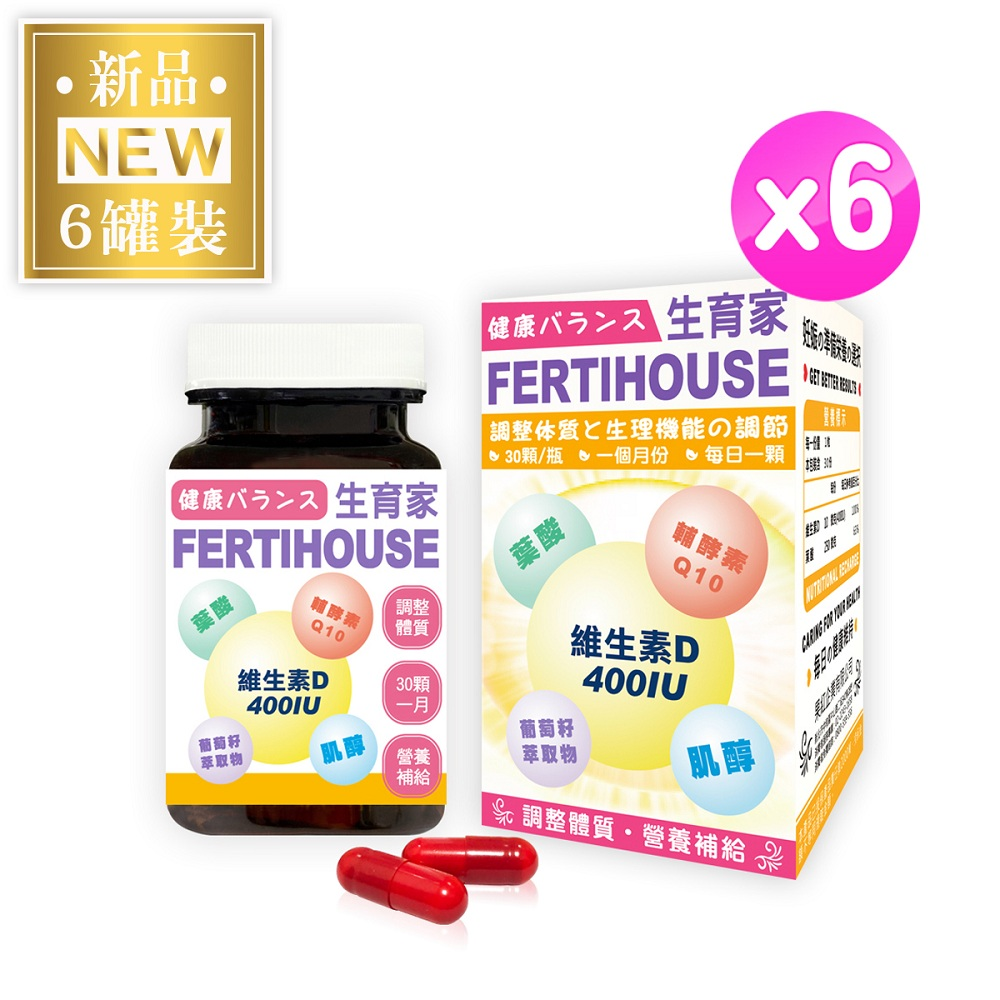 生育家Fertihouse維生素D葉酸肌醇Q10膠囊(30顆/1月份)X6