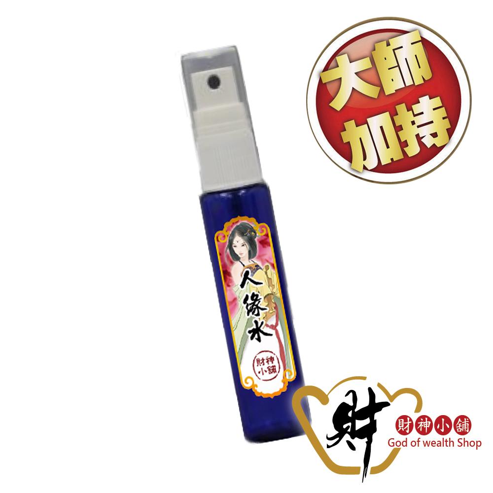 財神小舖 魅力人緣水 (大師特製) S520
