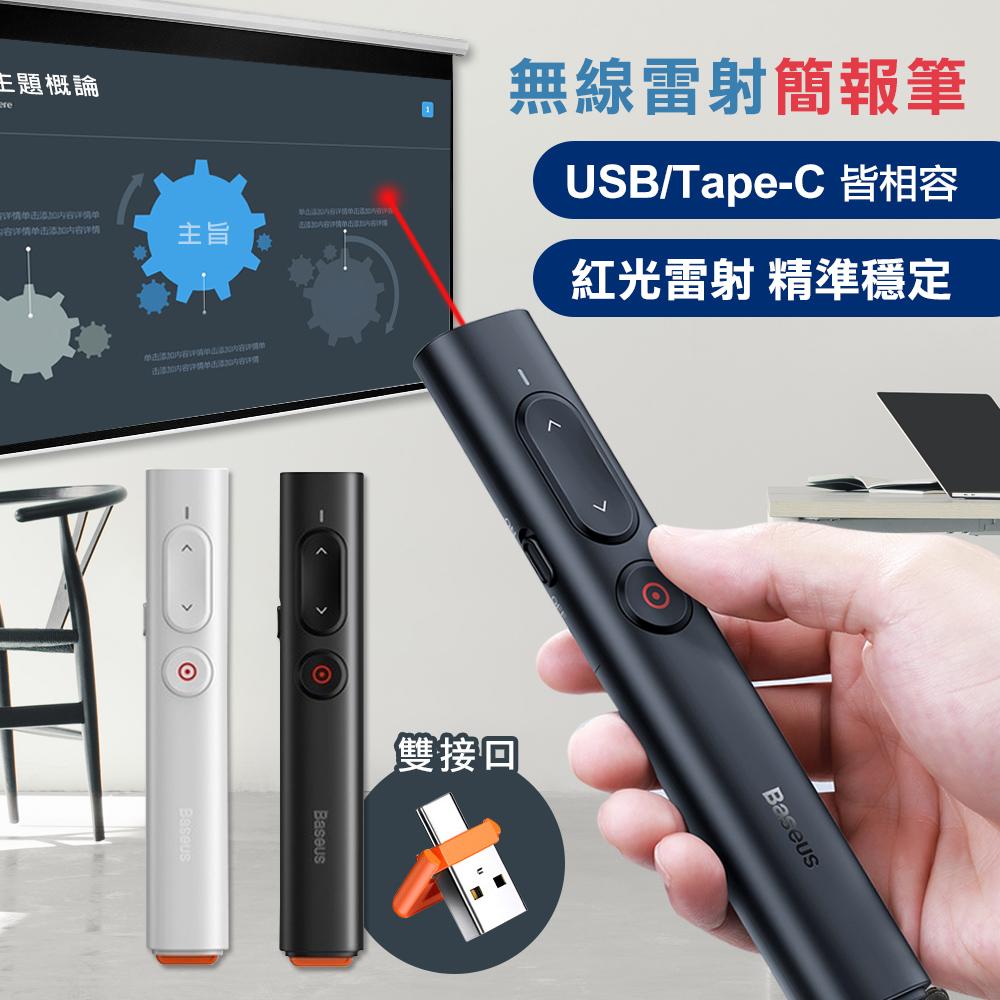 Baseus倍思 青春版 無線雙轉接口雷射簡報筆 MAC/PC皆可用 PPT簡報器 台灣公司貨(白色)