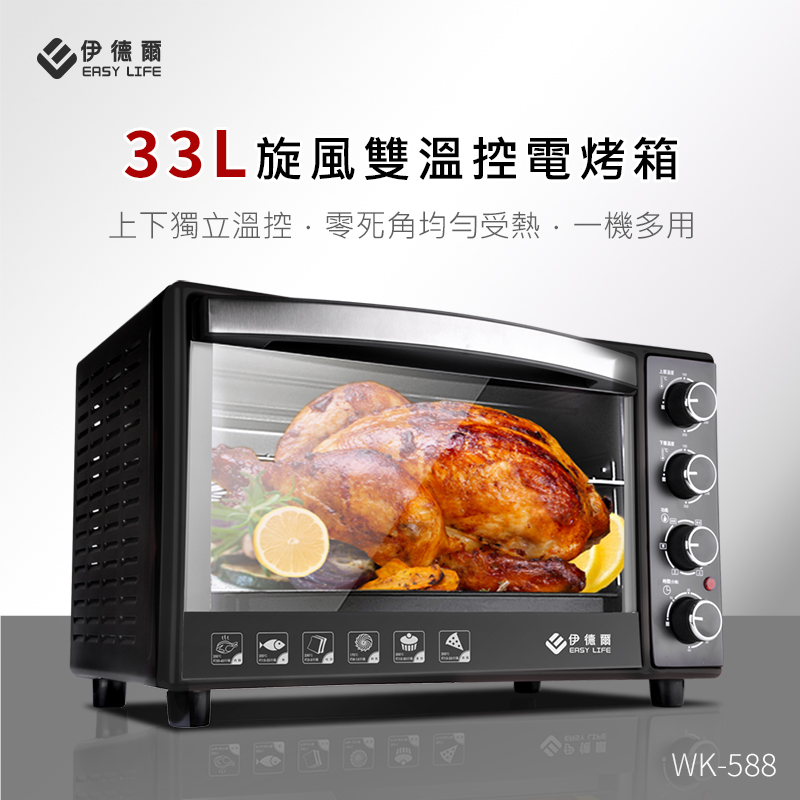【EL伊德爾】33L雙溫控旋風烤箱 (WK-588)
