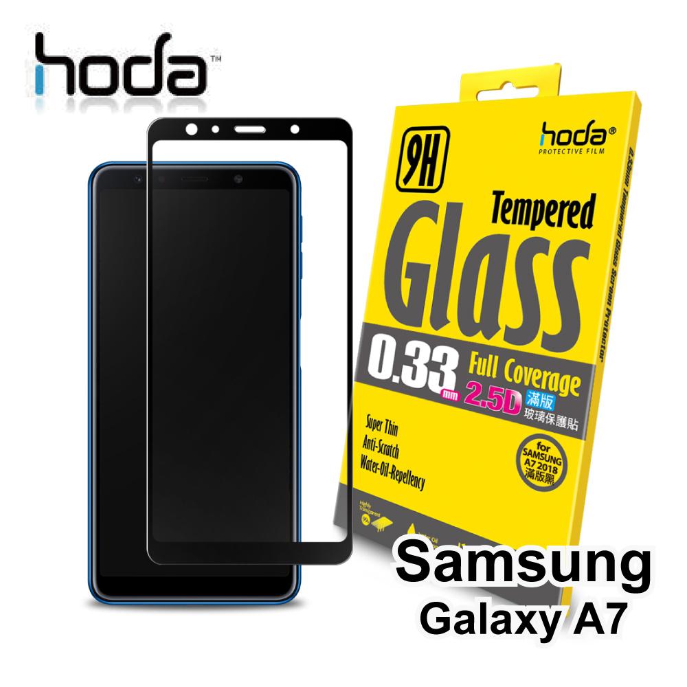 HODA Samsung Galaxy A7 2018 2.5D高透光滿版9H鋼化玻璃保護貼 - 黑色