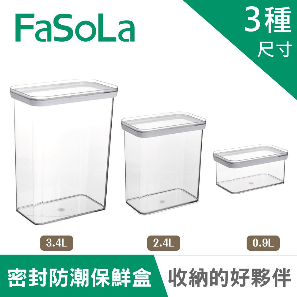 FaSoLa 食品用PET密封防潮食品保鮮盒 小+中+大