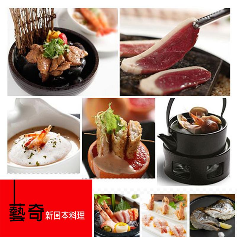 【會員日嚴選】藝奇ikki新日本料理套餐禮券2張