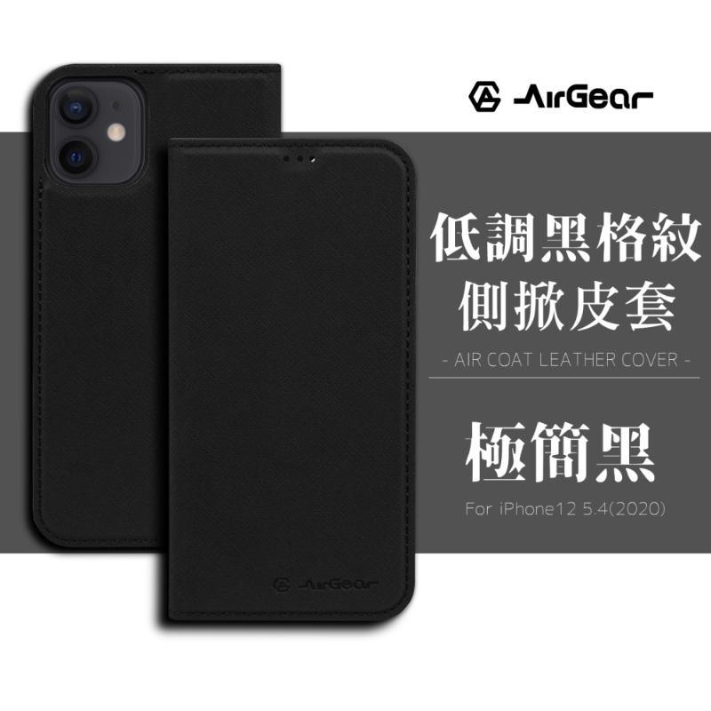 AirGear 側掀皮套 iPhone 12 mini 5.4 黑