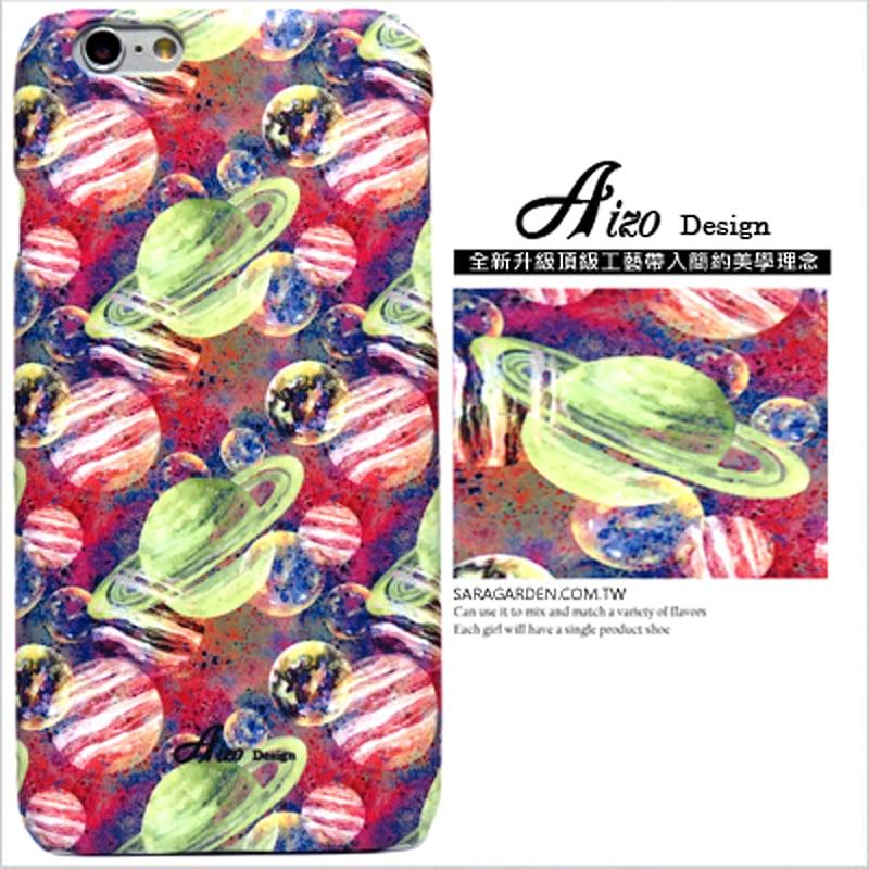 【AIZO】客製化 手機殼 蘋果 iPhone7 iphone8 i7 i8 4.7吋 手繪 渲染 星球 保護殼 硬殼