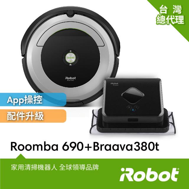 超值組合 原價20999元 美國iRobot Roomba 690 wifi掃地機器人+iRobot Braava 380t擦地機 總代理保固1+1年
