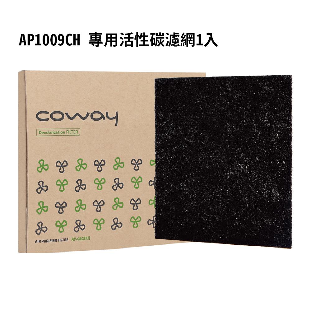 濾網/COWAY加護抗敏型空氣清淨機AP-1009CH專用活性碳濾網(1入)
