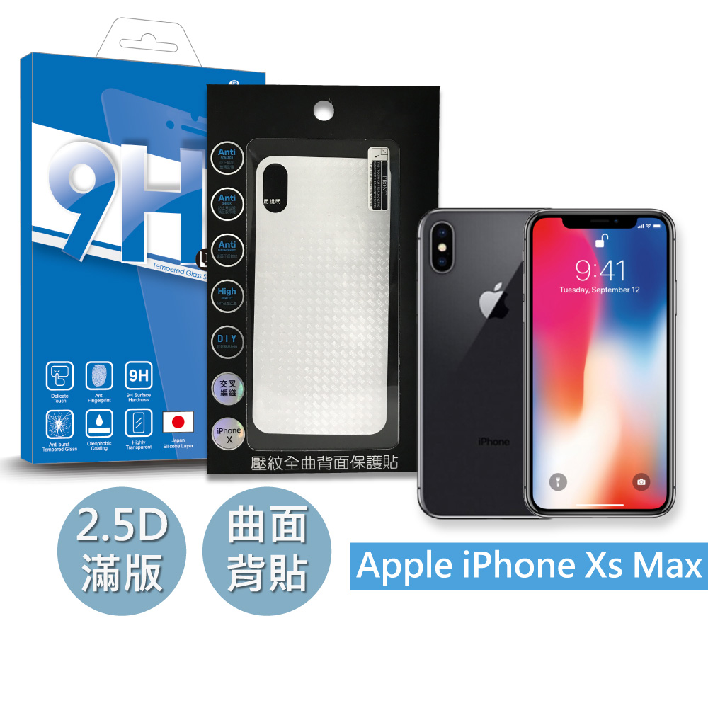 BLUE POWER Apple iPhone Xs Max 2.5D滿版 9H鋼化玻璃保護貼+排氣壓紋背膜PVC 背貼 -交叉編織-黑色