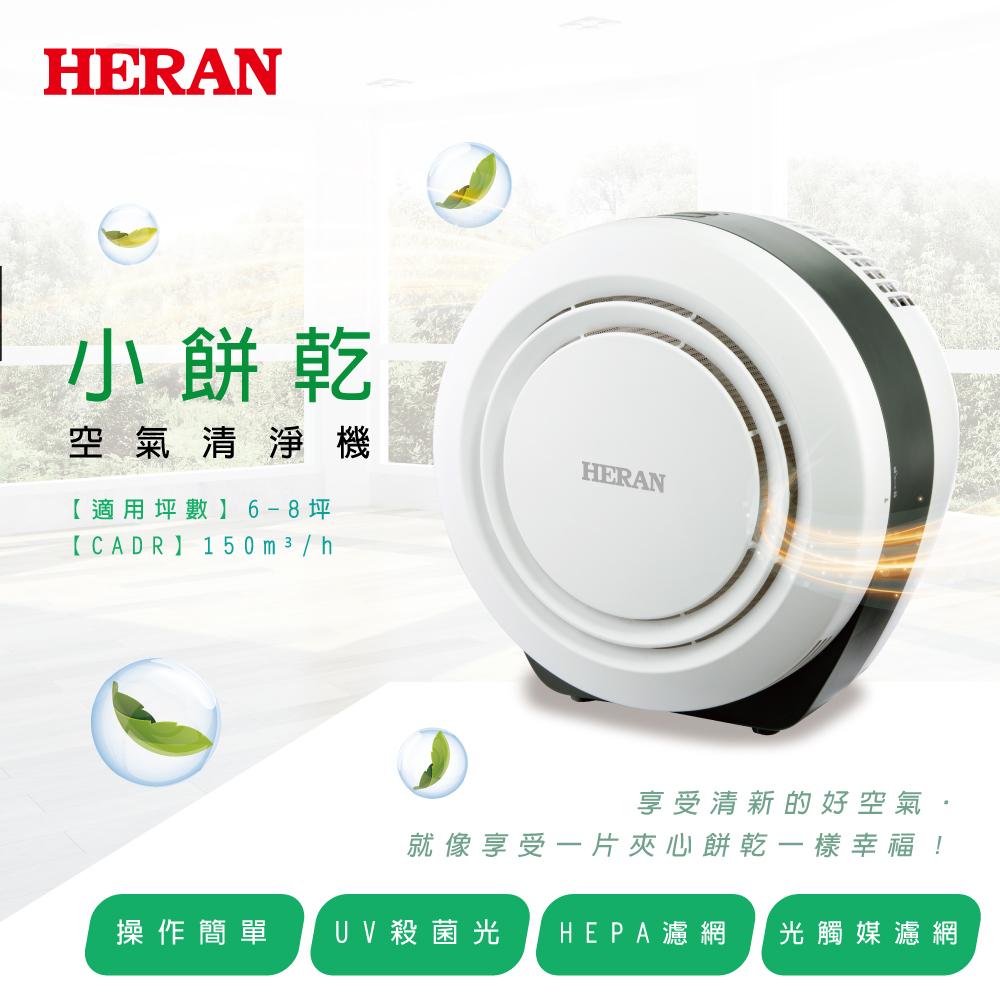 HERAN禾聯 迷你UV負離子空氣清淨機 HAP-150Z1