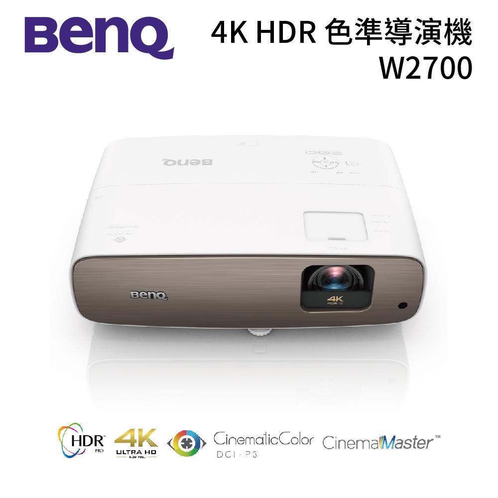 【BenQ 明基】 2200流明 4K HDR 色準導演機 投影機 W2700