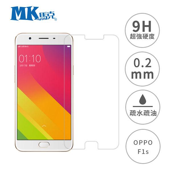 OPPO F1s 5.5吋 9H鋼化玻璃膜 0.2mm 非滿版
