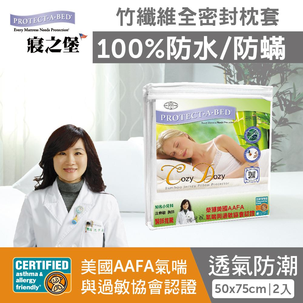 【美國寢之堡】竹纖維全密封枕套(2入)