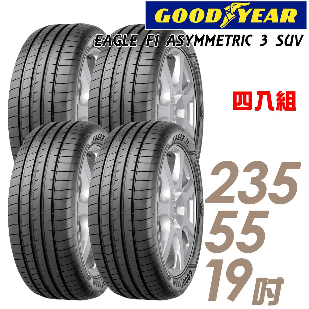 【GOODYEAR 固特異】EAGLE F1 ASYMMETRIC 3 SUV 高性能輪胎_四入組_235/55/19(F1A3S)