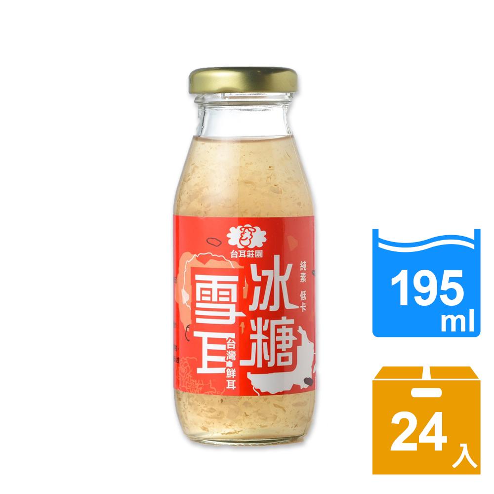 【台耳莊園】冰糖雪耳195ml(24入/箱)