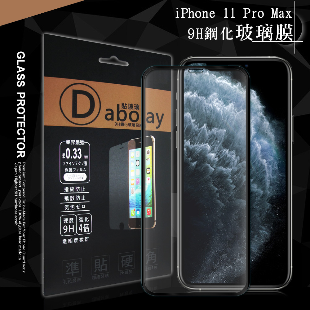 全膠貼合 iPhone 11 Pro Max 6.5吋 3D滿版疏水疏油9H鋼化頂級玻璃膜(黑)