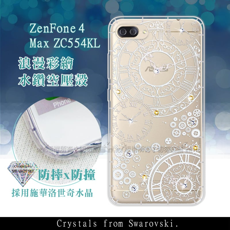 ASUS ZenFone 4 Max ZC554KL 浪漫彩繪 水鑽空壓氣墊手機殼(齒輪之星)