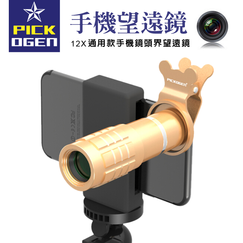PICKOGEN 望遠鏡 12X 鏡頭 鋁合金 自拍神器 光學 定焦 變焦 手機 夾式 香檳金