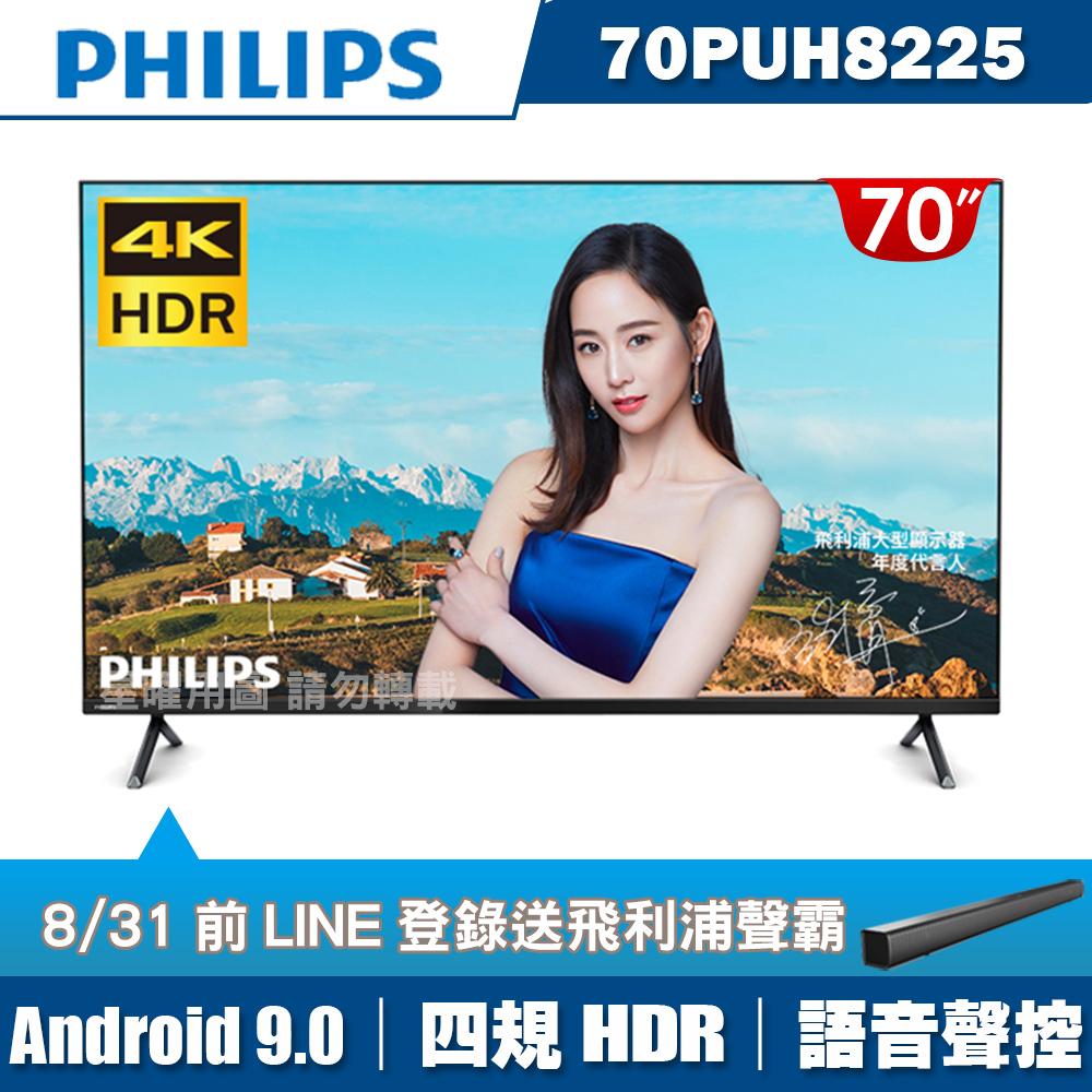 PHILIPS飛利浦 70吋4K android聯網液晶顯示器+視訊盒70PUH8225★登錄送聲霸+送基本安裝★