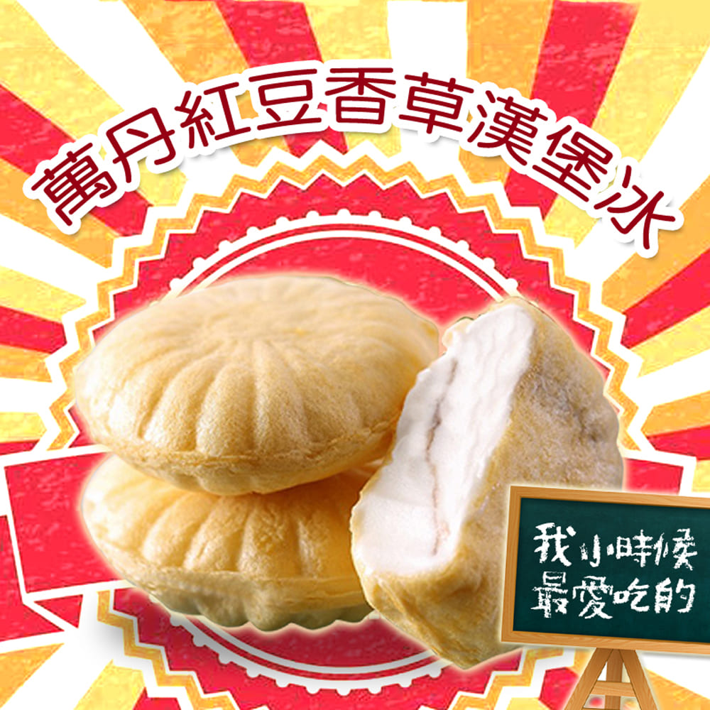 預購《老爸ㄟ廚房》古早味漢堡冰淇淋-紅豆口味90g/顆 (共20顆)
