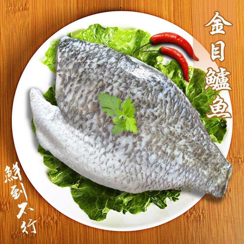 【鮮綠生活】台灣金目鱸魚片(200g-300g /包 ,共8包)