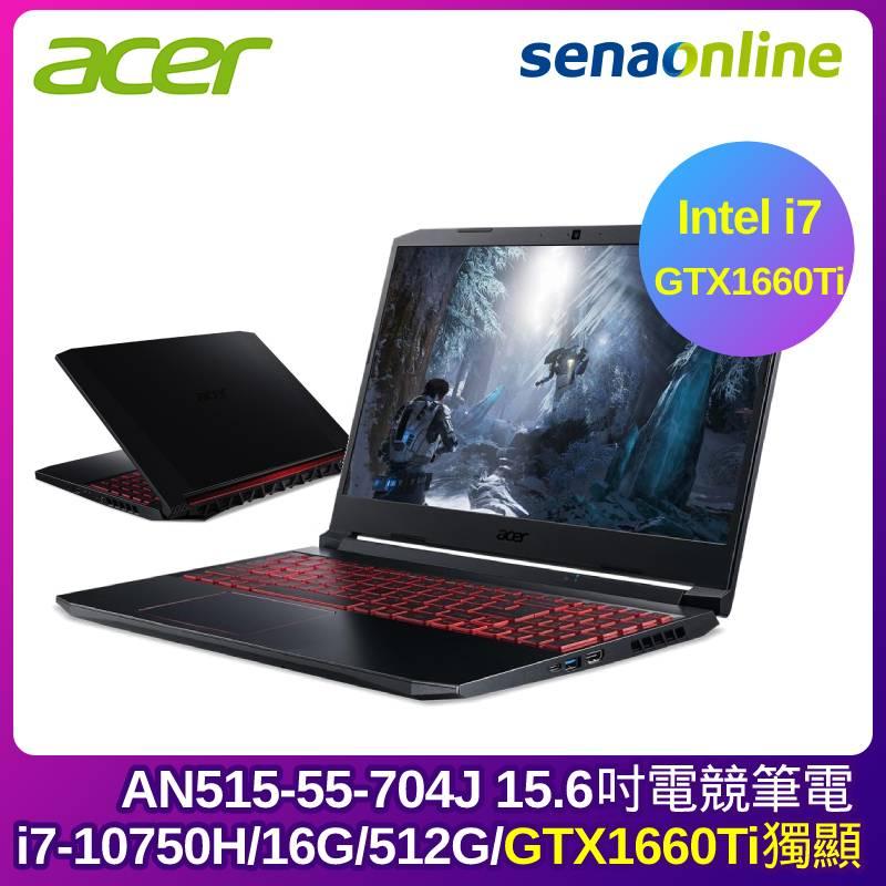 ACER AN515-55-704J 15.6吋獨顯筆電(i7-10750H/16G/512G/GTX1660Ti)