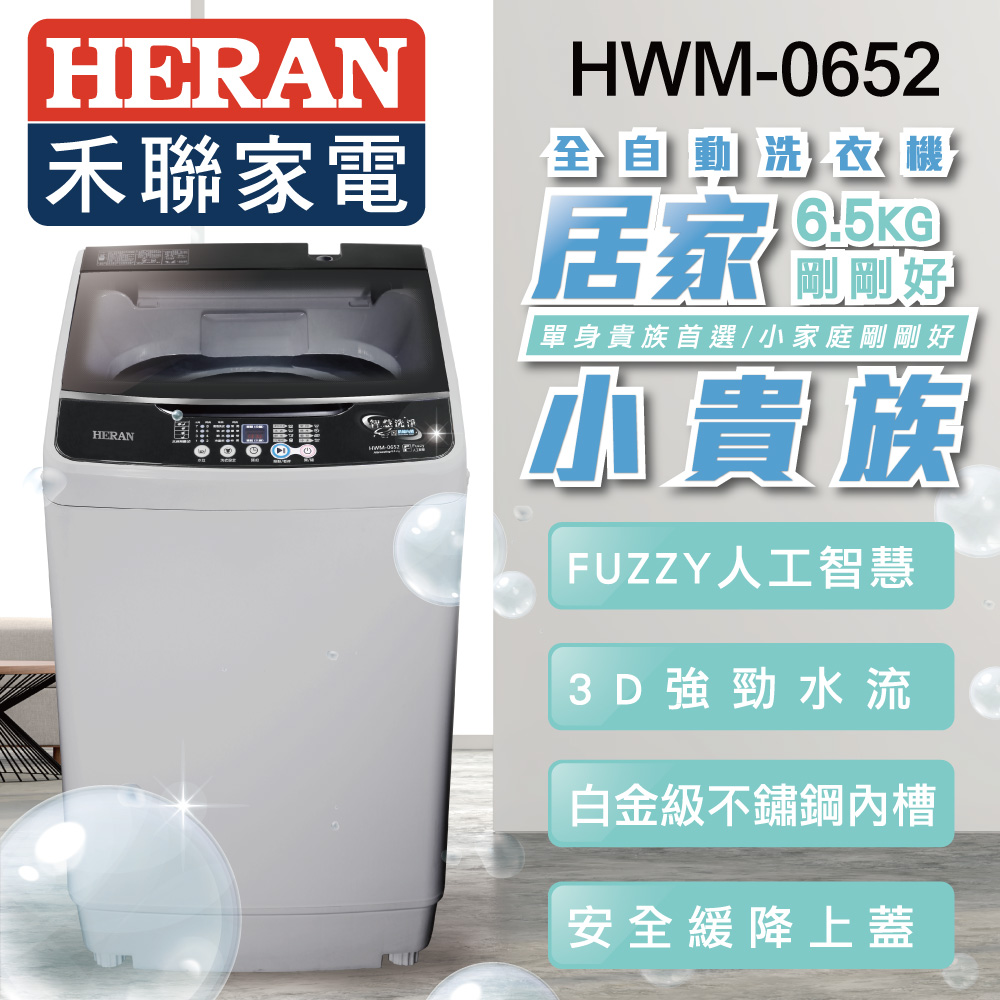 【HERAN】禾聯6.5公斤全自動洗衣機HWM-0652※送基本安裝※