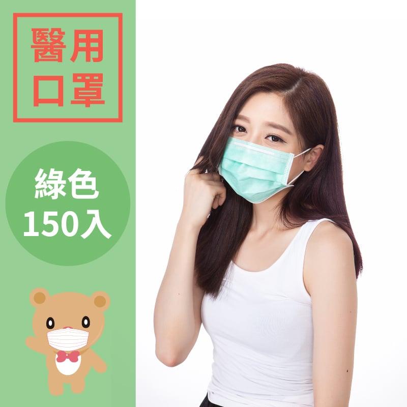 【提姆TIMO】成人平面醫用口罩-綠色150入