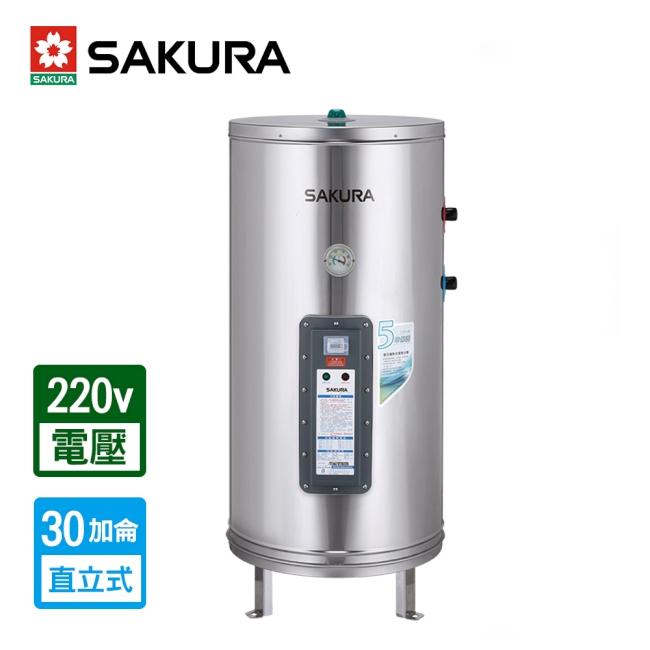 櫻花牌 30加侖儲熱式電熱水器 EH-3000S6 限北北基配送