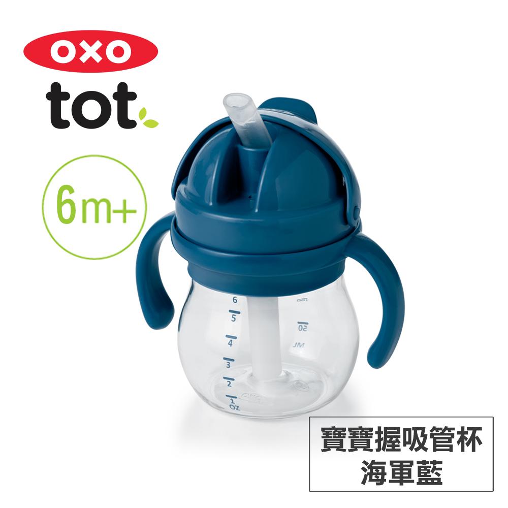 美國OXO tot 寶寶握吸管杯-海軍藍 020126N