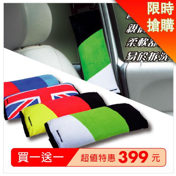 【買一送一】安伯特 車用超大安全帶好眠枕(地中海)多功能汽車安全帶護肩套