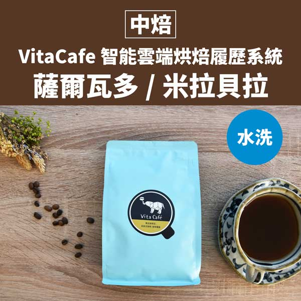 Vita Cafe【薩爾瓦多/米拉貝拉】雨林認證/明亮果酸/半磅咖啡豆