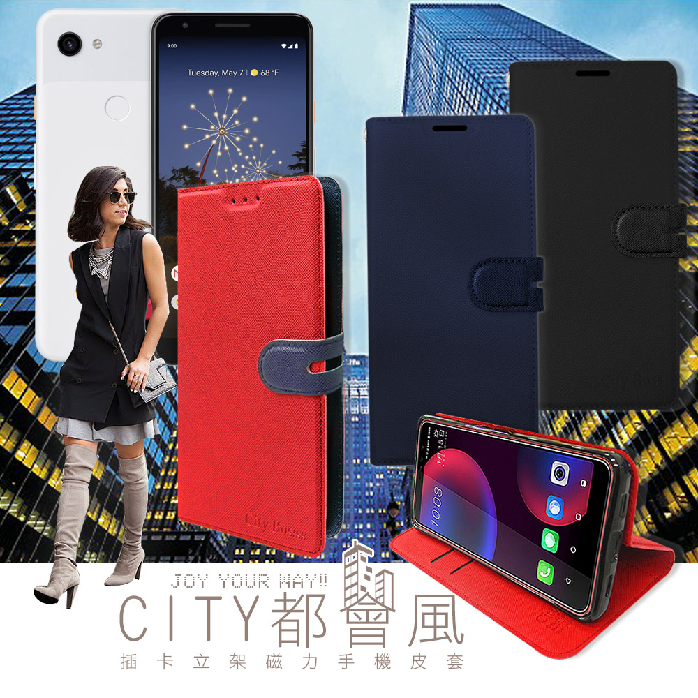 CITY都會風 Google Pixel 3a 插卡立架磁力手機皮套 有吊飾孔 (瀟灑藍)