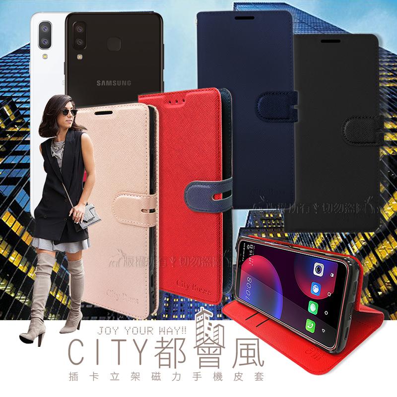 CITY都會風 Samsung Galaxy A8 Star 插卡立架磁力手機皮套 有吊飾孔 (承諾黑)