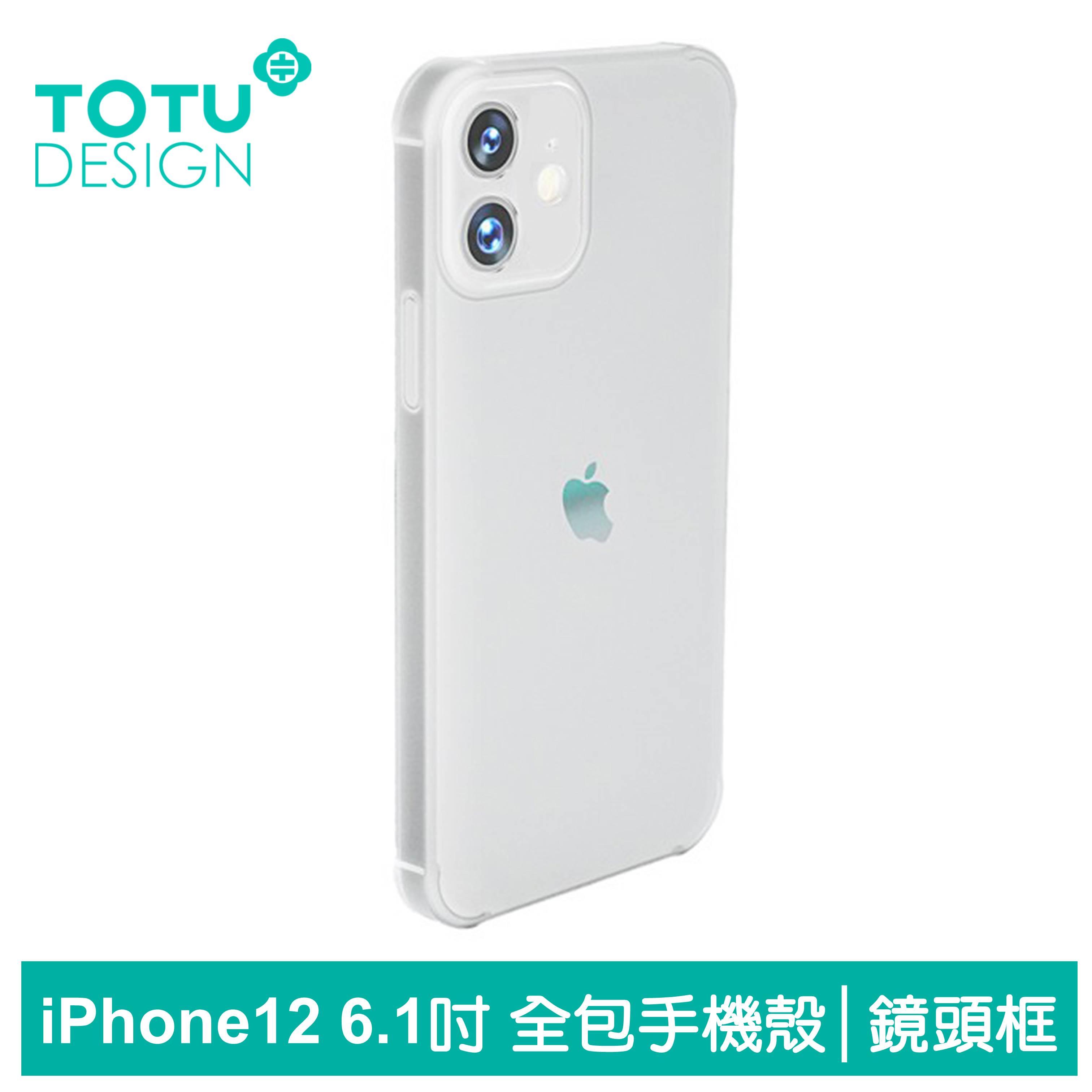 TOTU台灣官方 iPhone 12 6.1吋 手機殼防摔殼保護殼鏡頭框全包硬殼 零感系列 透白