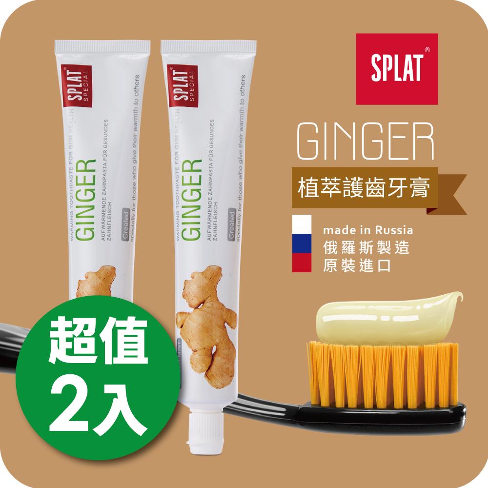 【俄羅斯SPLAT舒潔特】-Ginger生薑牙齒護理牙膏(原廠正貨)-2入組