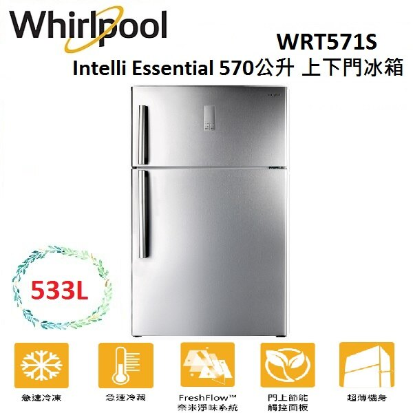 WHIRLPOOL 惠而浦 Intelli Essential 570公升 雙門冰箱 WRT571S