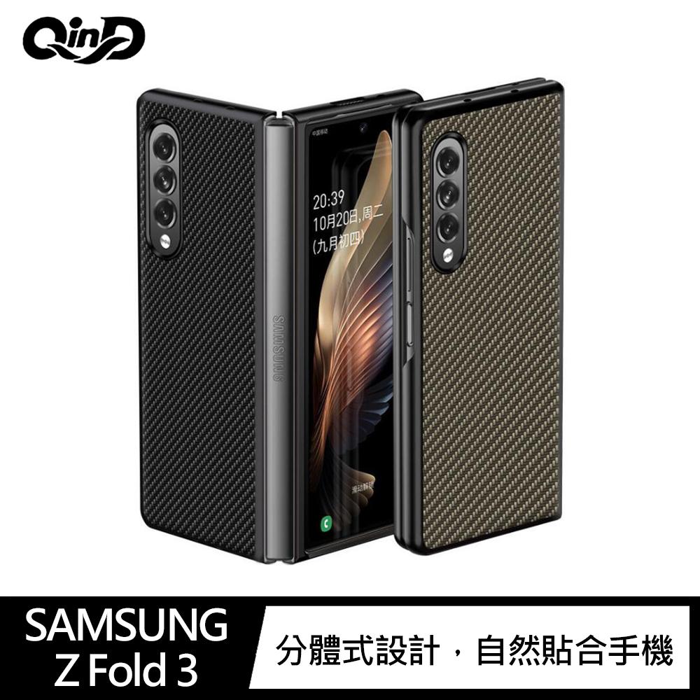 QinD SAMSUNG Galaxy Z Fold 3 碳纖維紋保護殼(碳金)