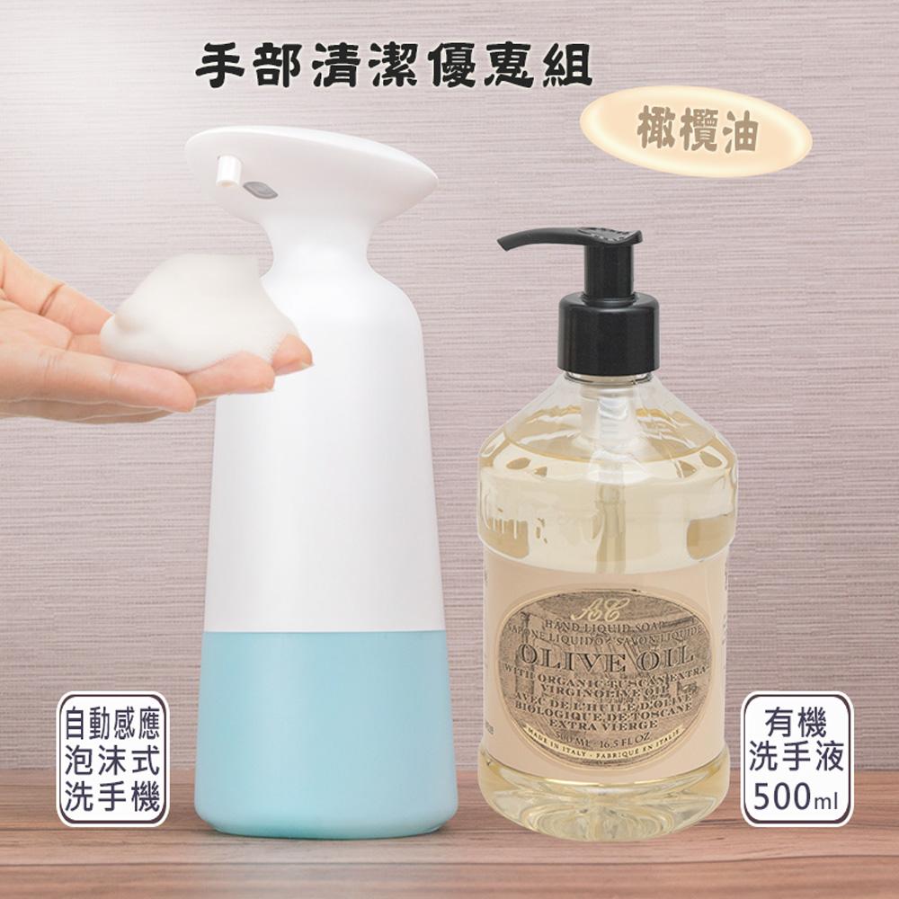 ★買一送一★【LA FLORENTINA】手部清潔優惠組(有機洗手液+洗手機)-橄欖油