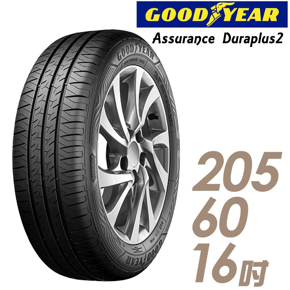 【GOODYEAR 固特異】Assurance Duraplus2 舒適耐磨輪胎_一入_205/60/16(ADP2)
