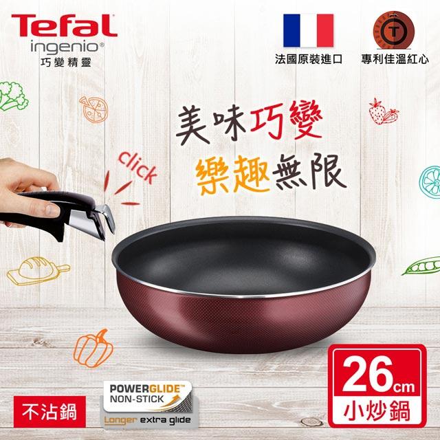 【Tefal法國特福】巧變精靈系列26CM不沾小炒鍋(勃根地紅)