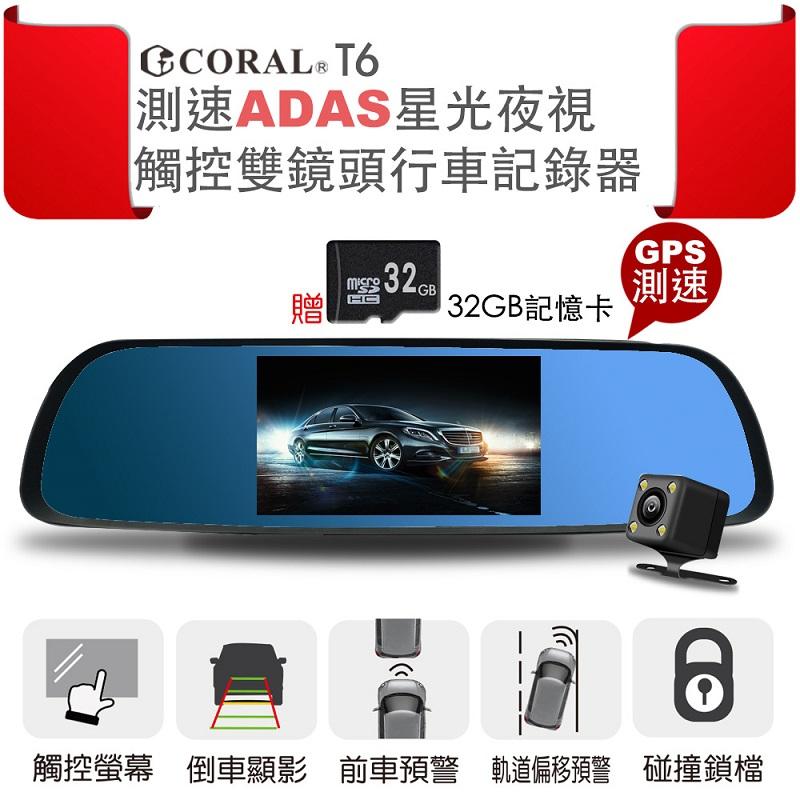 CORAL T6 測速ADAS星光夜視 觸控雙鏡頭行車記錄器(附贈32G)