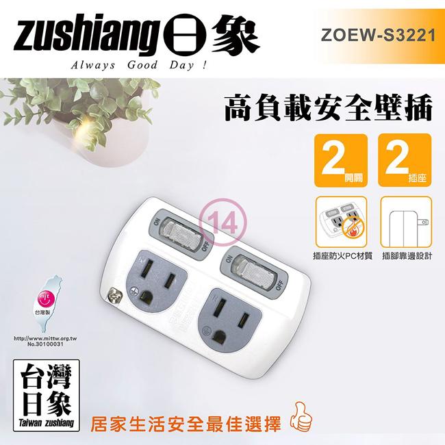 【日象】二開二座安全壁插 ZOEW-S3221