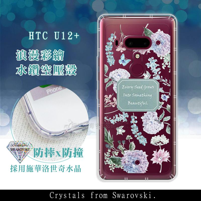 HTC U12+ / U12 Plus 浪漫彩繪 水鑽空壓氣墊手機殼(幸福時刻)
