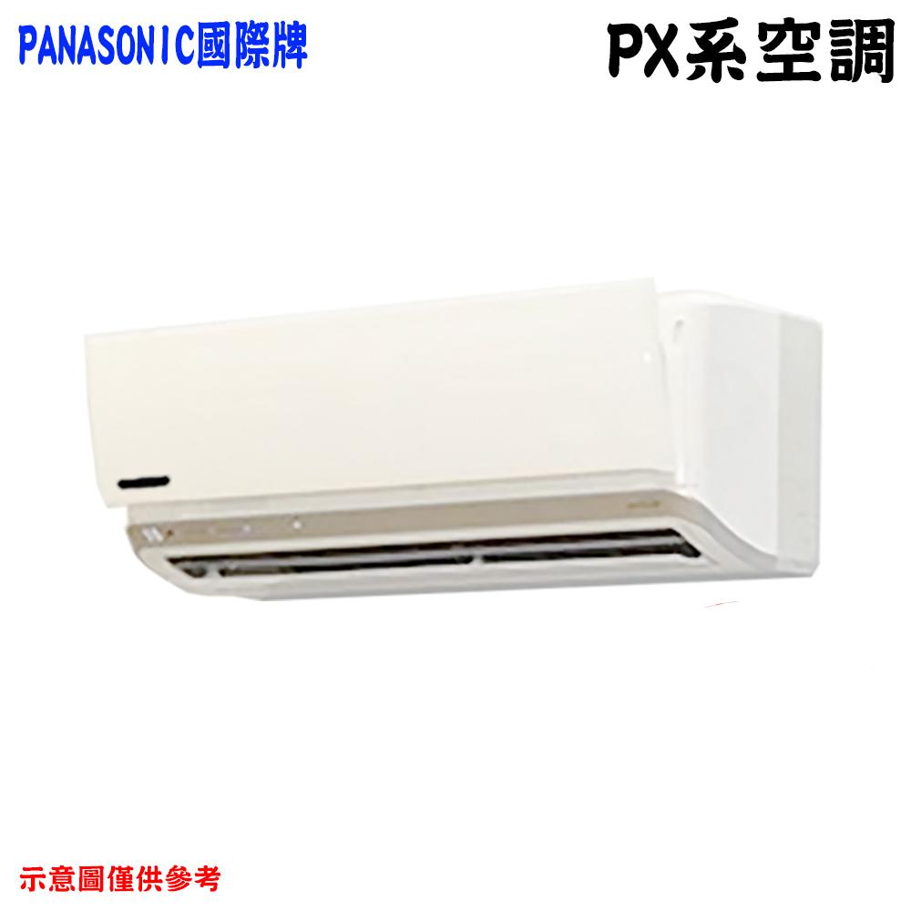 ★原廠回函送★【Panasonic國際】8-10坪變頻冷專分離式冷氣CU-PX63BCA2/CS-PX63BA2